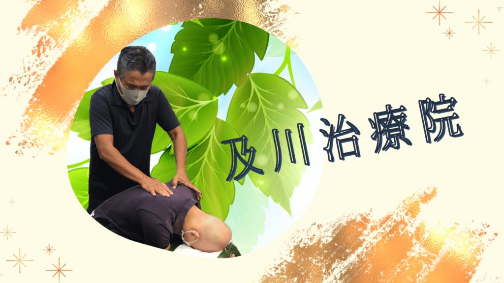 茨城県牛久市,9割の関節の痛みは予防改善できる!