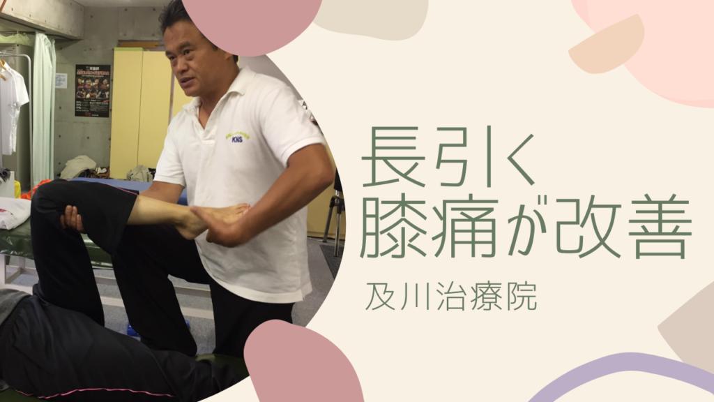茨城県牛久市で開業して35年、腰痛、ひざ痛の改善率ナンバー1の及川治療院