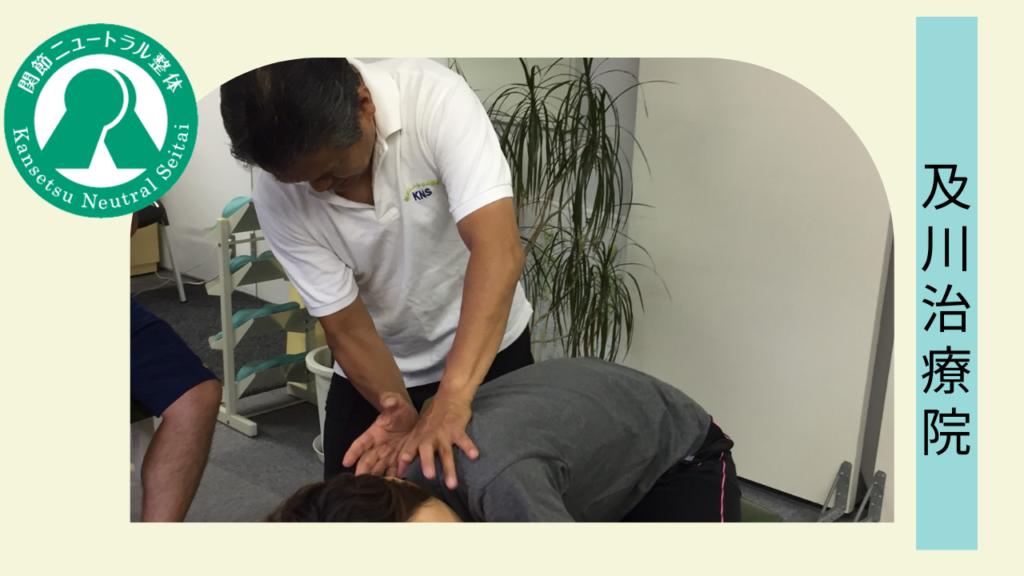首の痛みを訴えて来院された70歳女性、痛みの原因を突き止める。牛久市関節ニュートラル整体