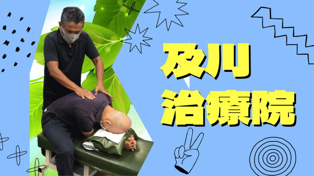 腰痛で苦しむ患者さんを根本改善出来る、牛久市整体
