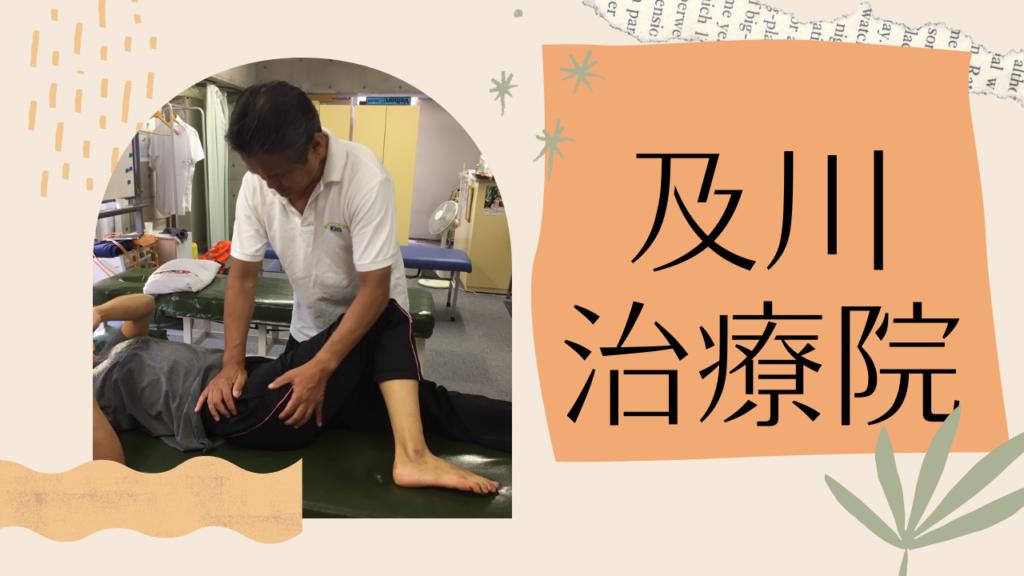 90パーセントの背中の関節の痛み、仙腸関節の痛み,腰仙関節の痛みが改善できる牛久市整体