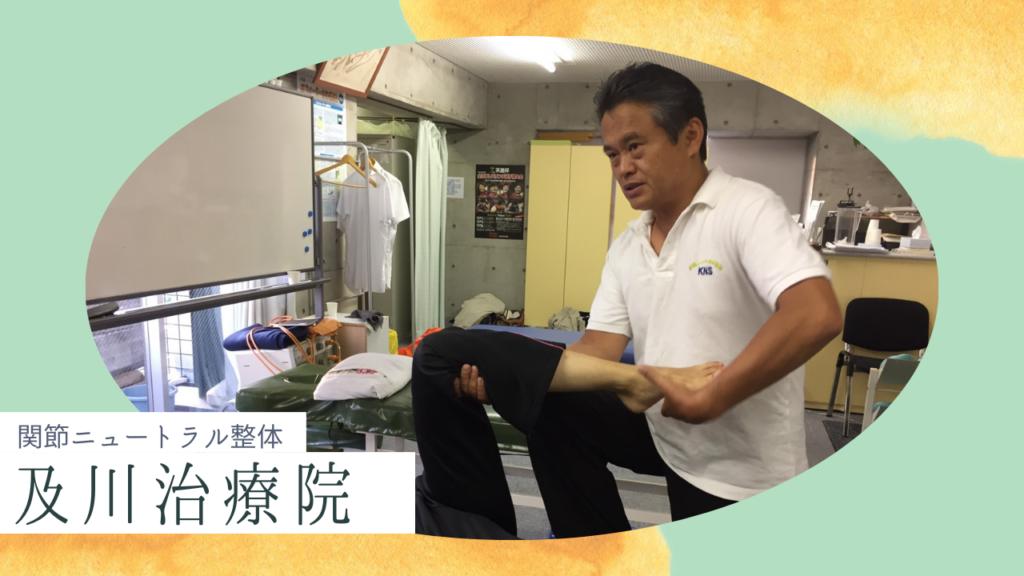 関節の弾力が失われることが原因で起こる腰痛は改善できる!牛久市、関節ニュートラル整体・及川治療院