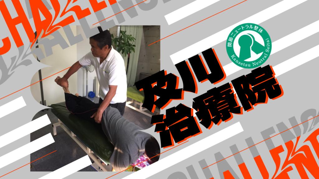 仙腸関節炎の患者さんが来院されました。牛久市、関節ニュートラル整体・及川治療院